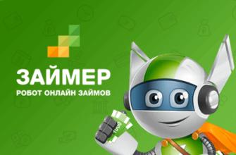 МФК РОбот Займер