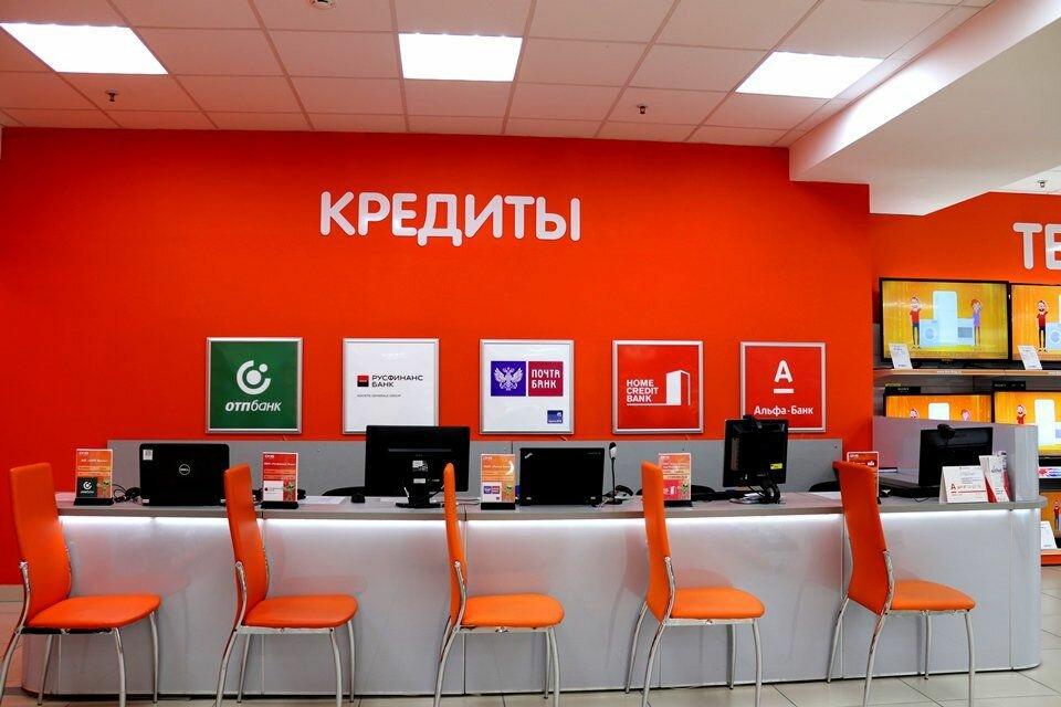 Зона обслуживания заемщиков в магазине бытовой техники.